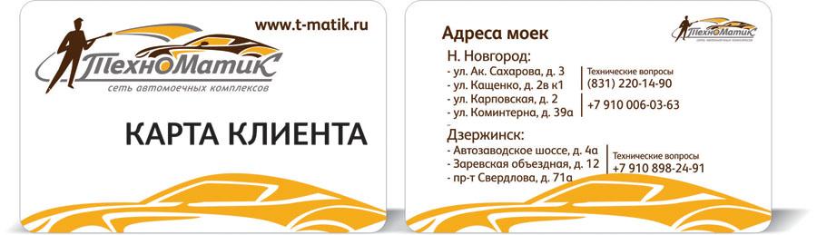 karta_loyalnosti_2_stor__s_polyami_pod_obrez
